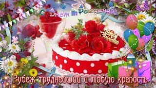 Поздравление с Днем Рождения родившимся в июне