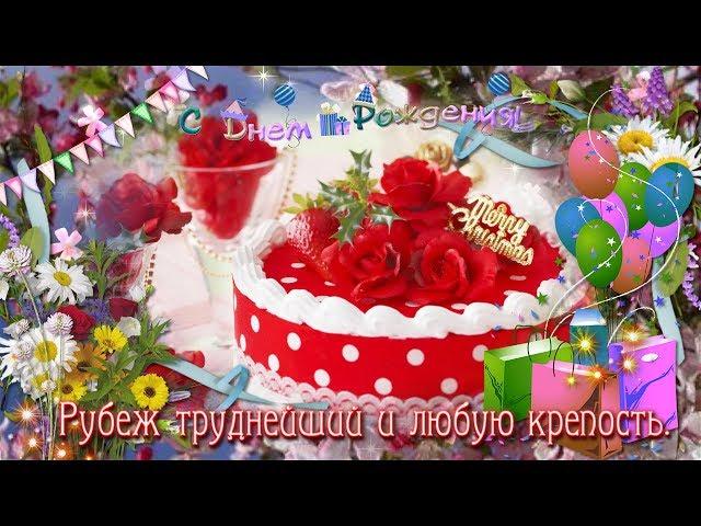 Смотреть видео Поздравление с Днем Рождения родившимся в июне