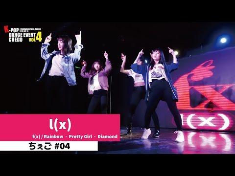 4-2 lx f(x) / Rainbow・Pretty Girl・Diamond 【ちぇご#04】kpop cover dance  tokyo 에프엑스