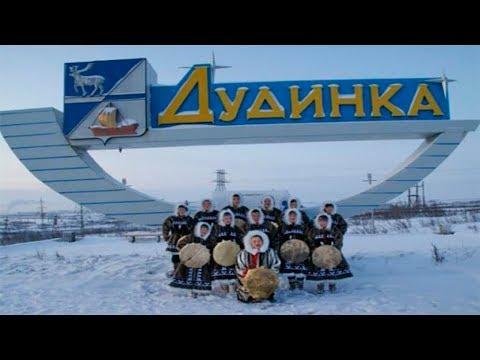 #ДУДИНКA| ДУДИНКА-город моего детства!