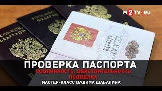 как проверить паспорт: действительность, подлинность, подделка. Советы  юриста Вадима Шабалина