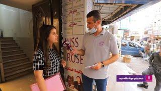 برنامج اربح كاش مع بنك فلسطين 25 رمضان