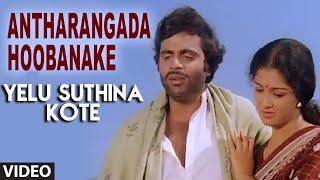 Antharangada Hoobanake Video Song | Yelu Suthina Kote Kannada Movie Songs | Ambarish, GouthamiI