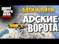 GTA ONLINE - АДСКИЕ ВОРОТА (УГАР) #62