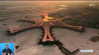 בצורת כוכב ים ענקי: הכירו את נמל התעופה החדש בסין