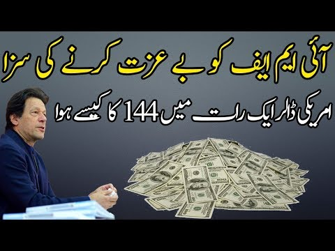 The Reason Behind the Rise of US Dollar With PKR