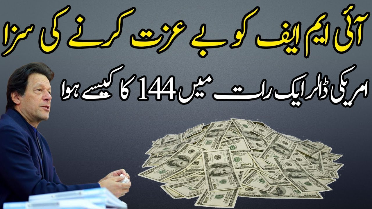 The Reason Behind Rise Of Us Dollar With Pkr