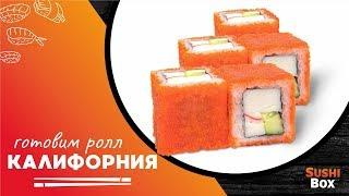 """Ролл """"Калифорния"""" от поваров доставки суши в Ульяновске SushiBox"""