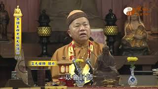 【恭讚王禪老祖教主天威讚偈17】| WXTV唯心電視台