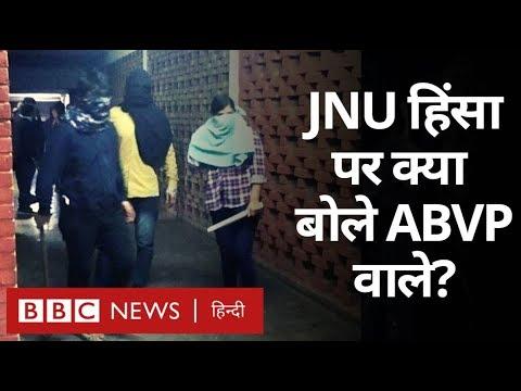 JNU Violence पर क्या बोले ABVP से जुड़े नौजवान (BBC Hindi)