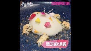 #cosmo小編帶路 - 港式甜品變奏版| Cosmopolitan HK