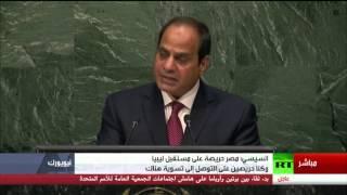 كلمة الرئيس المصري عبد الفتاح السيسي امام الجمعية العامة للأمم المتحدة     28-9-2015