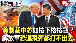 【關鍵時刻】20200907 完整版 美國制裁中芯如對中國「按下核按鈕」?「全世界都是中國敵人」胡錫進喊錯覺!?|劉寶傑 @關鍵時刻