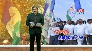 జన గోదావరిని తలపించిన జగన్ పాదయాత్ర | Ys Jagan padayatra reaches 200 days | CVR News