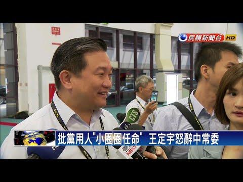 批黨用人「小圈圈任命」  王定宇怒辭中常委-民視新聞