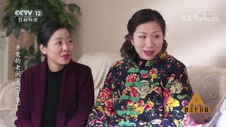 《普法栏目剧》 20190604 亲爱的老闺蜜(下集)| CCTV社会与法