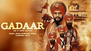 Gadaar (Full Video)   Dhadi Jatha Gurpreet Singh Landran Wale   G Guri   Music Kamaal Thumb