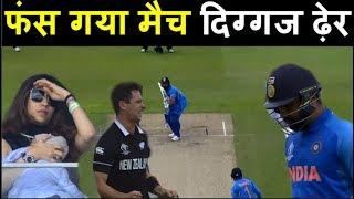 Ind Vs Nz Semi Final 2019 : Rohit Sharma के साथ ये क्या हो गया | Headlines Sports