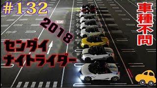 S660 オーナーズパレードが行われたその夜、仙台港へ集結! 今年もヤリ...