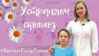 Сколиоз у детей - упражнения при сколиозе от доктора Бубновского