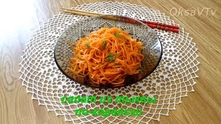 Салат из тыквы по-корейски. Pumpkin salad. Korean food.