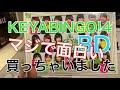 [けやき坂46]マジで面白い!KEYSBINGO!4 ブルーレイ開封