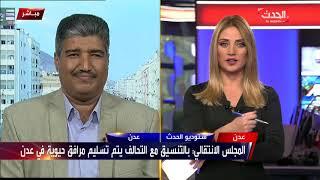 عدن.. قوات المجلس الانتقالي تخلي مواقع حيوية في المدينة