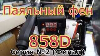 Паяльный фен 858.Как это сделать  №2