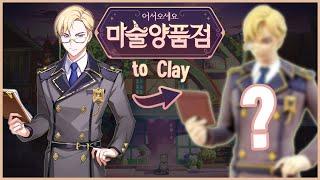 [마술양품점] 냉미남 크리스 클레이 인형 만들기 (Wi…