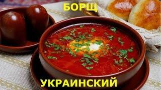 Украинский борщ - очень красный / Ukrainian borsch is very red