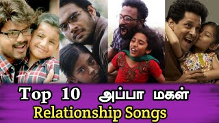 Top 10 Appa Magal songs | Happy children's day | Tamil songs|Old Madras