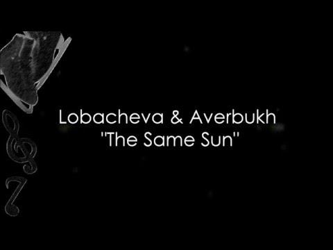 Irina Lobacheva & Ilia Averbukh - The Same Sun (Music)