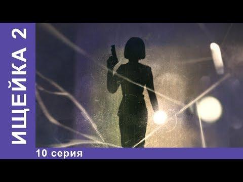 Ищейка 2 . 10 Серия. Сериал. ПРЕМЬЕРА 2018! Детектив. StarMedia