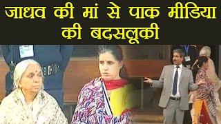 Kulbhushan Jadhav की Mother- Wife से Pakistan Media की बदसलूकी का Video | वनइंडिया हिन्दी
