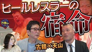 ヒールに徹しすぎた天山さんを蝶野さんがまさかの叱責!橋本真也さんからの無茶振りも。