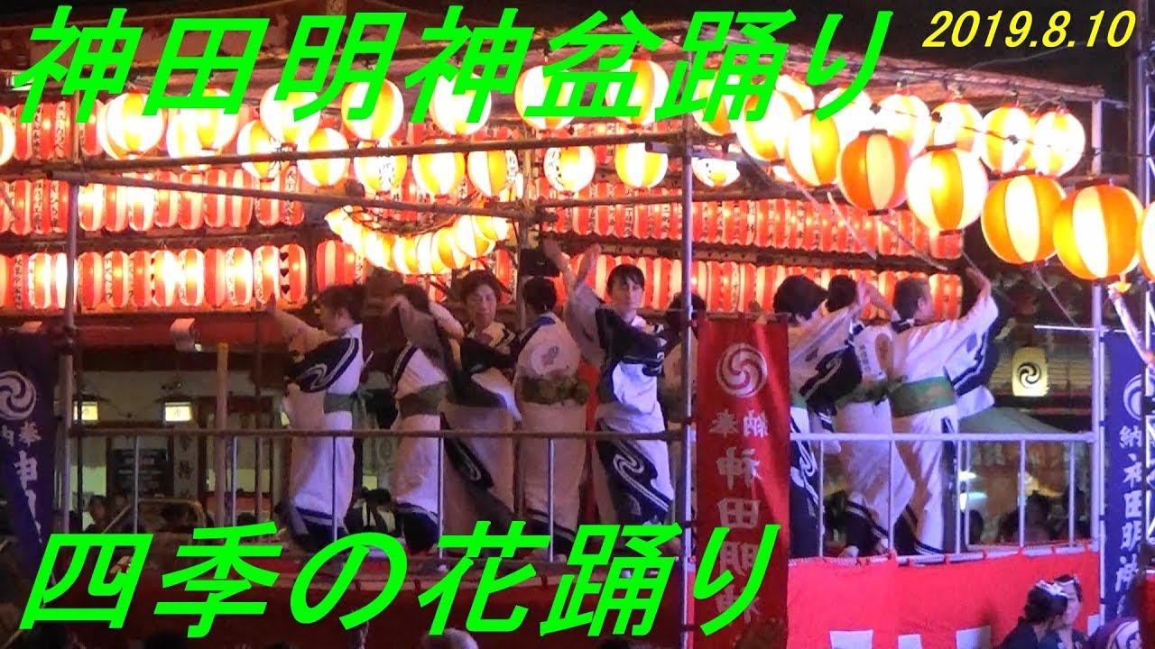 #四季の花踴り#神田明神盆踴り#東京夏祭りTokyo Bon Dance ...