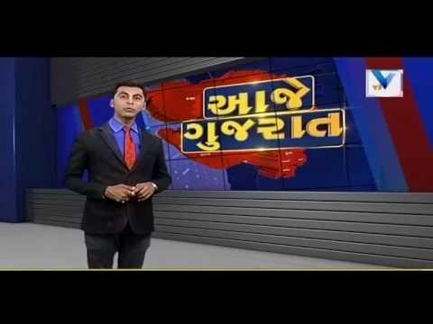 Aaje Gujarat | 11th Aug 2017 | VTV News