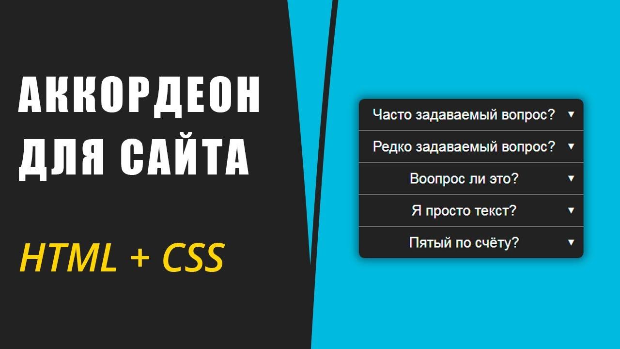 Аккордеон на чистом HTML и CSS (тег details)