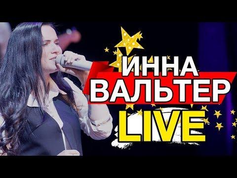 Инна Вальтер - Концертное (LIVE)