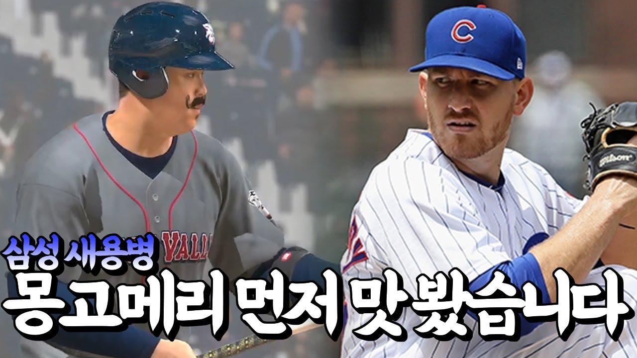 삼성 새용병 몽고메리 VS 박매직(MLB TheShow21)