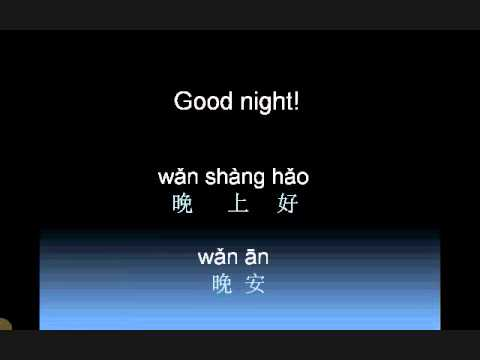 How To Say Good Night In Chinese Youtube