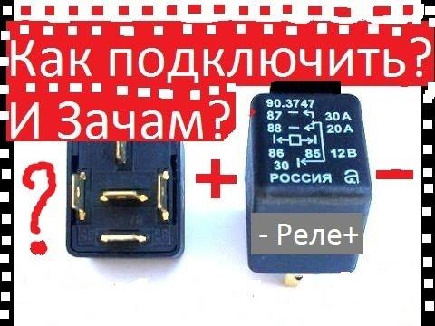 Схема подключение 4 контактное реле.