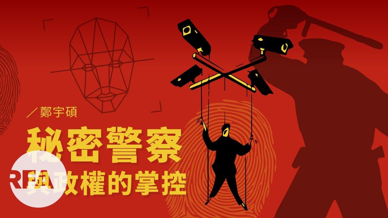 鄭宇碩﹕秘密警察與政權的掌控 - YouTube