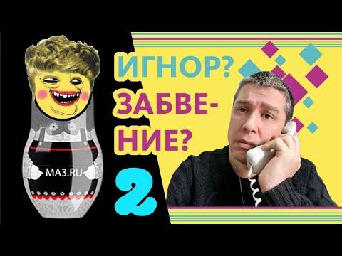 Инет-магаз МАТРЕШКА Ma3.ru - моя ужасная история (Часть 2) // неудачная покупка парфюма, духов