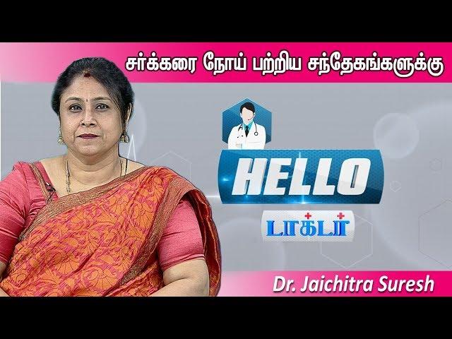 சர்க்கரை நோய் பற்றிய சந்தேகங்களுக்கு...? | Hello Doctor | [Epi-1242]-(05/12/2019)