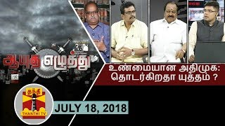 (18/07/2018) Ayutha Ezhuthu : Who is the Real AIADMK? The War Continues..?
