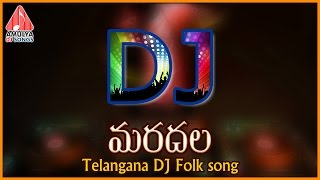 maradala telangana folk song telugu private album amulya dj songs