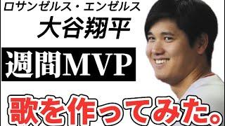 【プロ野球選手の歌】エンゼルス大谷翔平の1週間【ホームラン王】