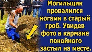 Копая могилу, могильщик провалился в старый гроб. Фото, лежавшее в кармане покойника, шокировало.