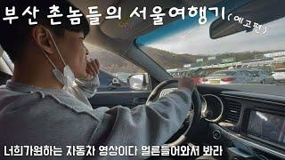 부산촌놈들의 서울여행기 예고편(with.전연령 렌트카)